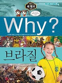 Why? 세계사 브라질