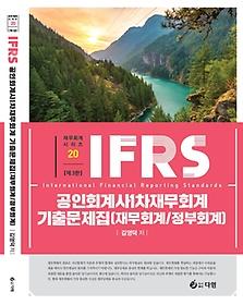 """<font title=""""IFRS 공인회계사 1차 기출문제집 - 재무회계/정부회계"""">IFRS 공인회계사 1차 기출문제집 - 재무회...</font>"""