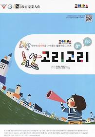 조이매스 고리고리 수준2 (교재)