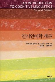 인지언어학 개론