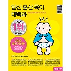 임신 출산 육아 대백과 (2020~2021 개정판)