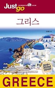 저스트고 그리스 GREECE (2019~2020)