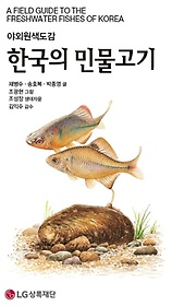 한국의 민물고기 =(A) field guide to the freshwater fishes of korea