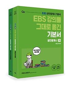 2021 EBS 강의를 그대로 옮긴 공인중개사 기본서 1차 세트