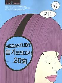 MEGASTUDY �ް����͵� ��� ���ǰ�� 20ȸ ���ɿ��� B�� (2013)