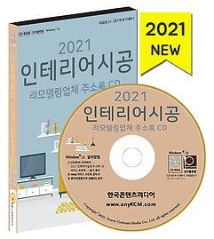 2021 인테리어시공 리모델링업체 주소록 CD