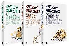 조근조근 제주신화 시리즈 1~3권 패키지
