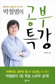 박철범의 공부특강