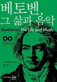 베토벤, 그 삶과 음악