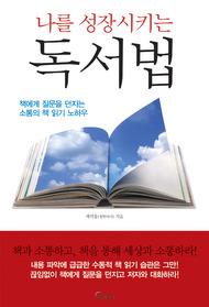 나를 성장시키는 독서법