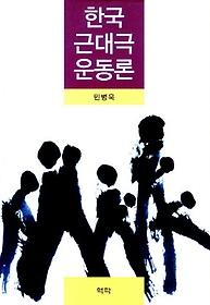 한국 근대극운동론