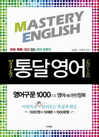 통달영어 MASTER ENGLISH