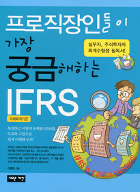 프로직장인들이 가장 궁금해하는 IFRS
