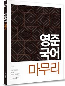 영준국어 마무리 (2015)