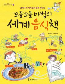 꼬들꼬들 마법의 세계 음식책