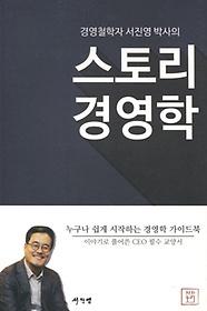 스토리 경영학
