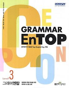 Grammar EnTOP 그래머 엔탑 Level 3