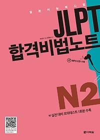 JLPT 합격비법노트 N2