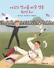 야구의 역사를 바꾼 영웅 윌리엄 호이