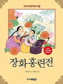 한국 고전문학 읽기 5 - 장화홍련전