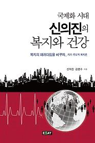 국제화 시대 신의진의 복지와 건강