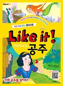 Like It! 공주