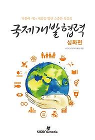 국제개발협력 - 심화편