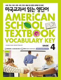�̱����� �д� ���ܾ� American School Textbook Vocabulary Key Grade 4