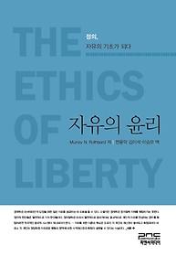 자유의 윤리