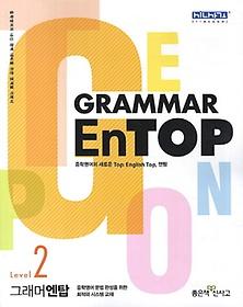 Grammar EnTOP 그래머 엔탑 Level 2