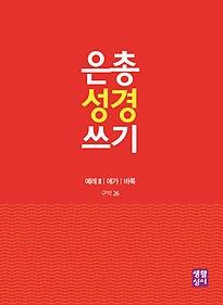 은총 성경 쓰기 - 예레 2 / 애가 / 바룩
