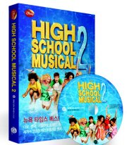 ���̽��� ������ HIGH SCHOOL MUSICAL 2