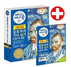 (2017 시나공)정보처리기사 실기 3권:기출문제집