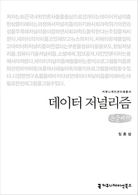 데이터 저널리즘 (큰글씨책)