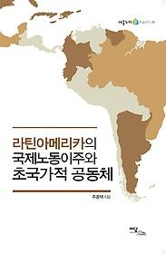 "<font title=""라틴아메리카의 국제노동이주와 초국가적 공동체"">라틴아메리카의 국제노동이주와 초국가적 ...</font>"