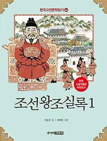 한국 고전문학 읽기 44 - 조선왕조실록 1