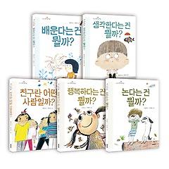 초등학생 질문 그림책 1~5권 세트