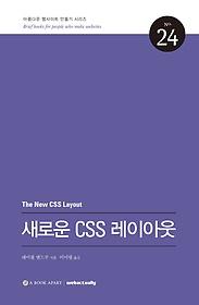 [구간] 새로운 CSS 레이아웃