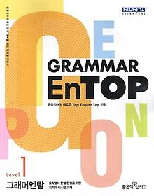 Grammar EnTOP ���� ��ž Level 1