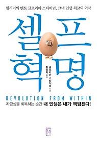 셀프 혁명 : 자긍심을 회복하는 순간 내 인생은 내가 책임진다!