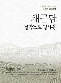 채근담(菜根譚) - 철학노트 필사본