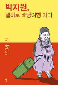 박지원, 열하로 배낭여행 가다