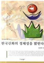한국신화의 정체성을 밝힌다