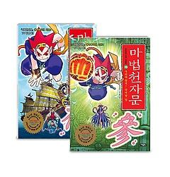 마법천자문 35+36 패키지(전2권)