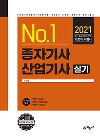2021 No.1 종자기사 산업기사 실기