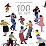 (중고) 100 인생 그림책 (최상-양장-20000-사계절)