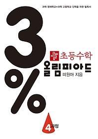 디딤돌 초등수학 3% 올림피아드 4 과정