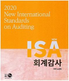 2020 NEW ISA 회계감사