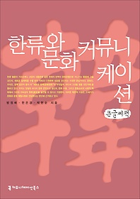 한류와 문화 커뮤니케이션 (큰글씨책)