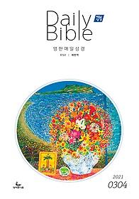 매일성경 (격월간) 3,4월호 - 영한대조